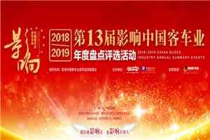 回顾 | 第十三届影响中国客车业系列活动专题