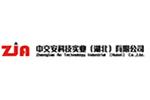 中交安科技实业(湖北)有限公司