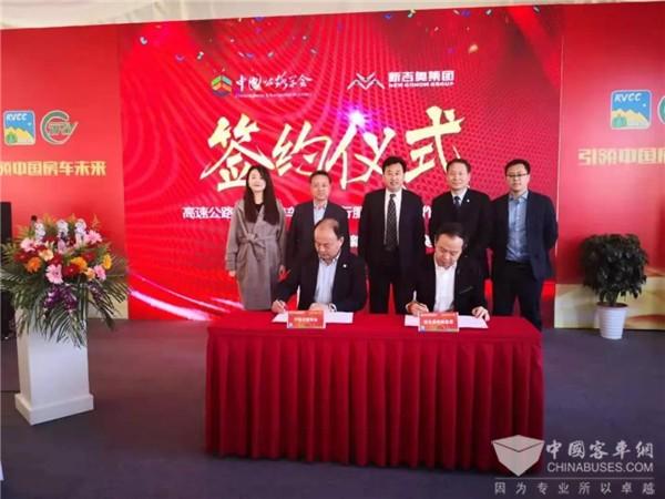 """""""高速公路+房车旅行"""" 新吉奥与中国公路协会达成战略合作"""