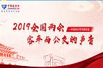 2019全国两会中国客车网特别报道:客车与公交的声音