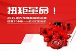 扭矩革命!搭载康明斯ISZ发动机 2019版天龙旗舰量产上市