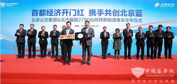 2019年新能源客车第一大单!福田欧辉2790台新能源客车交付北京公交