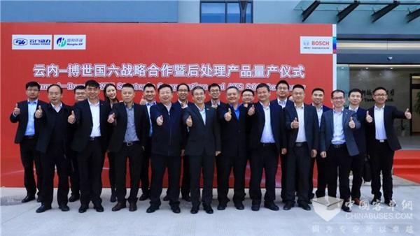 云内-博世国六战略合作暨后处理产品量产仪式举行