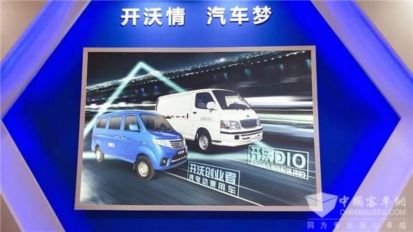 聚焦产品创新,开沃汽车亮相第九届中国汽车技术展