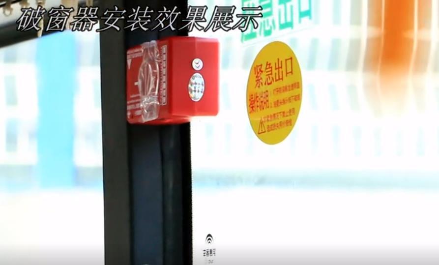 客车逃生——自动破窗器和安全锤破玻对比演示