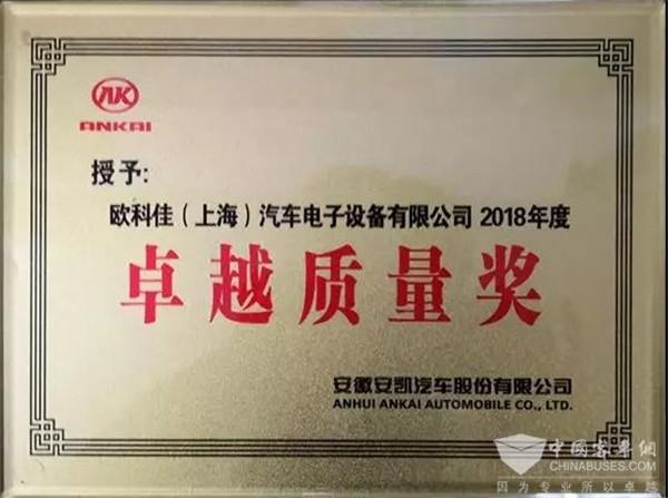 """安凯认证!欧科佳荣获""""2018年度卓越质量奖"""""""
