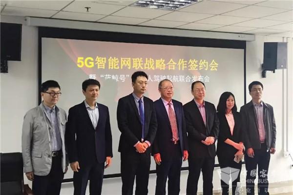 开沃汽车与两大信息技术巨头签署5G智能网联战略合作协议