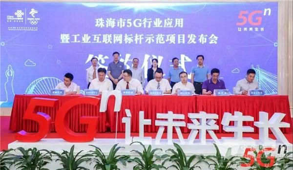 5Gn来袭 银隆新能源与珠海联通联手开启5G时代