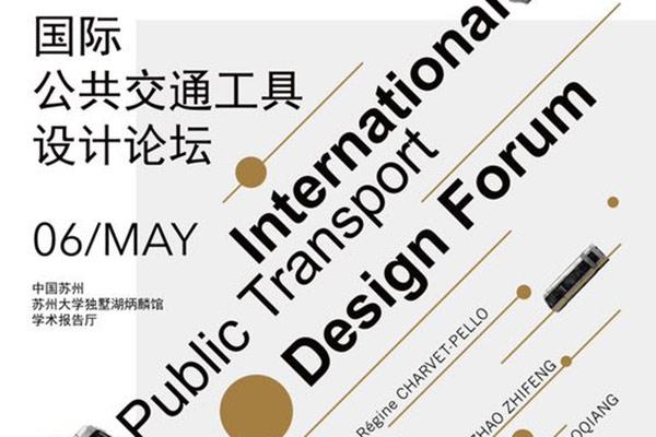 """追求""""设计美学"""" 国际公共交通工具设计论坛苏州开讲"""