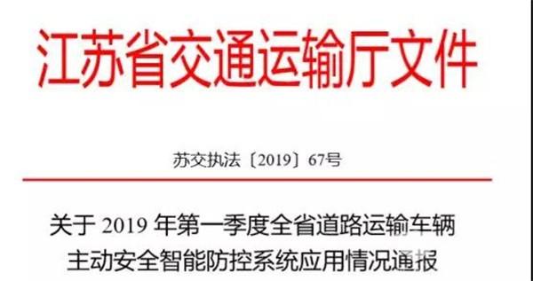 江苏省交通厅《通告》:主动安全智能防控系统进入全面考核阶段