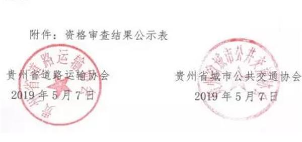 超过一半单位不符合!贵州省营运车辆智能监控终端资格审查结果公示