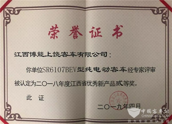 上饶客车多款纯电动客车喜获江西省工业和信息化厅表彰