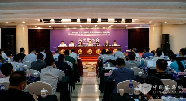 2019中国(北京)国际公共交通装备与技术展览会新闻发布会召开