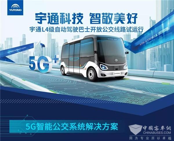 宇通5G智能公交系统全方位大解析