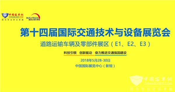 北京国际道路运输、城市公交车辆及零部件展览会