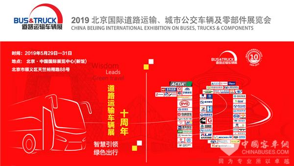 2019北京道路运输车辆展 中国客车网采访邀约进行时!