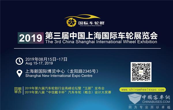 阵容曝光|2019上海国际车轮展览会暨嘉年华活动(CIWE 2019)提前知!