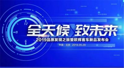 2019道展启幕在即,福田欧辉将有哪些亮眼表现?