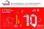 2019北京道路运输车辆展 同期论坛会议与会指南