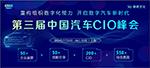 第三届中国汽车CIO峰会