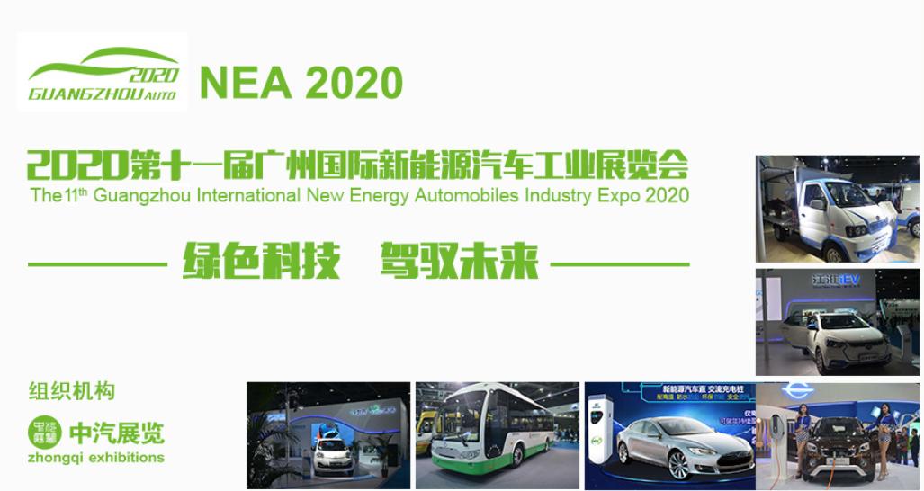 预告|2020第十一届广州国际新能源汽车工业展览会