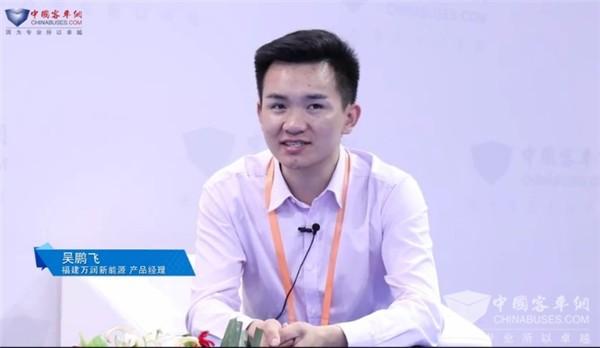 对话福建万润产品经理吴鹏飞:以新能源电驱动技术引领汽车发展之路