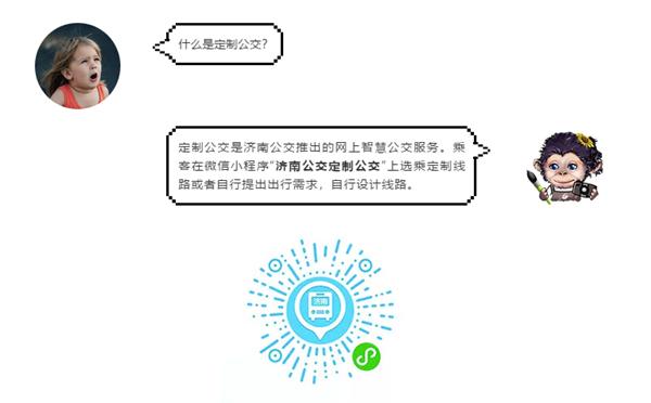 """山东:6月11日,""""济南公交定制公交""""微信小程序正式上线"""