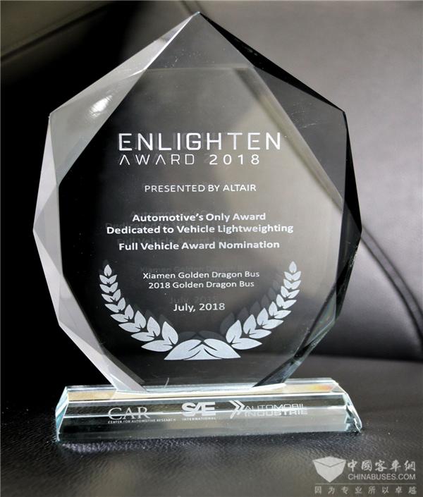 """业内独家!金旅""""星辰""""轻量化设计揽""""Altair Enlighten Award""""大奖"""