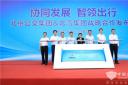 北京公交集团与北汽集团战略合作发布!