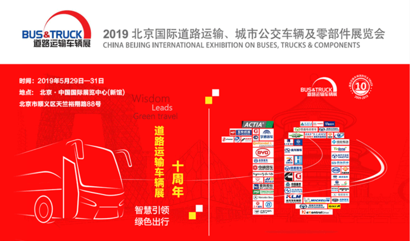 2019年北京国际道路运输车辆展