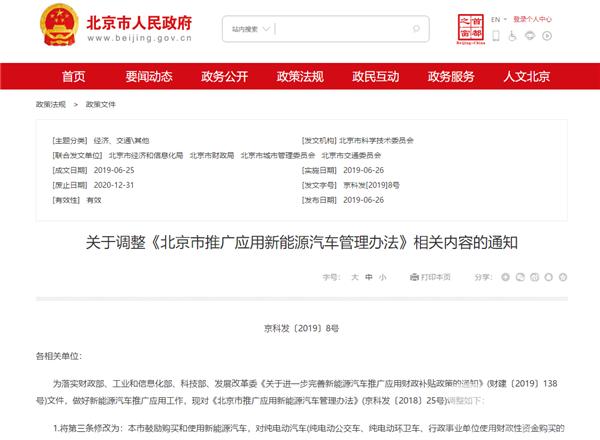率先出击!北京取消新能源汽车地方补贴,6月26日已开始执行