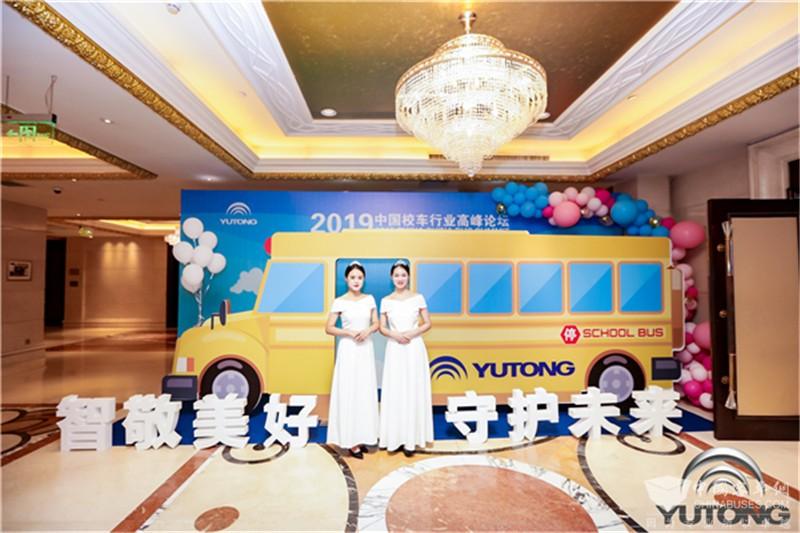 2019中国校车行业高峰论坛