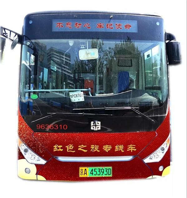 """北京:不忘初心 牢记使命,北京公交集团 """"红色之旅""""公交专线车首开试运"""