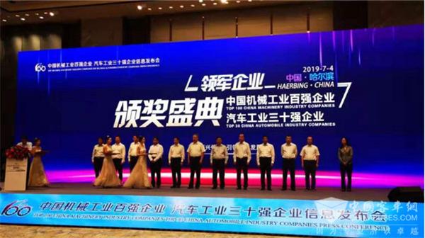 法士特荣登2018年中国汽车工业三十强榜单