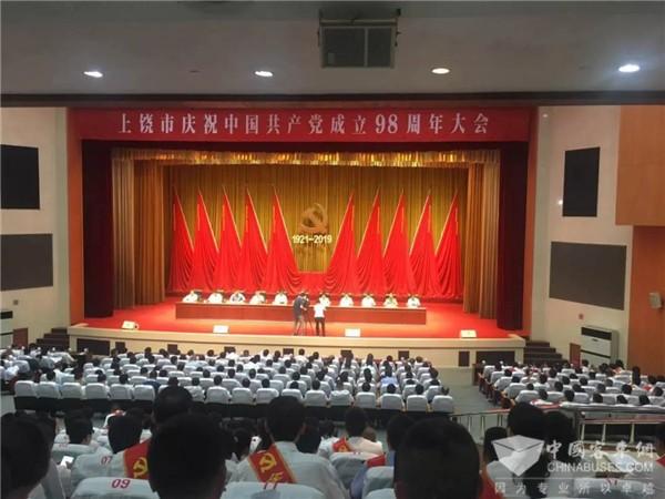 """江西博能上饶客车党总支获 """"全市先进基层党组织""""荣誉称号"""