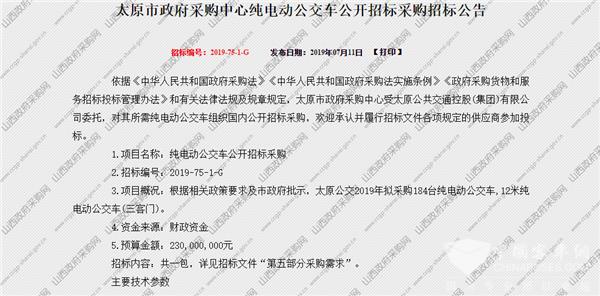 山西省太原市政府采购中心纯电动公交车公开招标采购公告(图1)