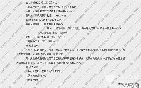 山西省太原市政府采购中心纯电动公交车公开招标采购公告(图41)