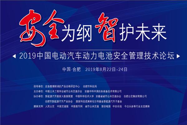 """""""2019中国电动汽车动力电池安全管理技术论坛""""相约合肥"""