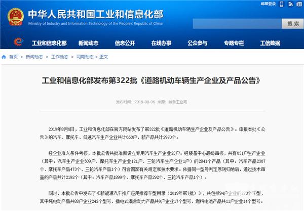 申龙最多,开沃第二……工信部发布第7批新能源汽车推荐目录