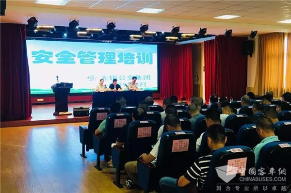 江苏:提高综合素质 强化专业技能 无锡公交集团安全管理培训班开班