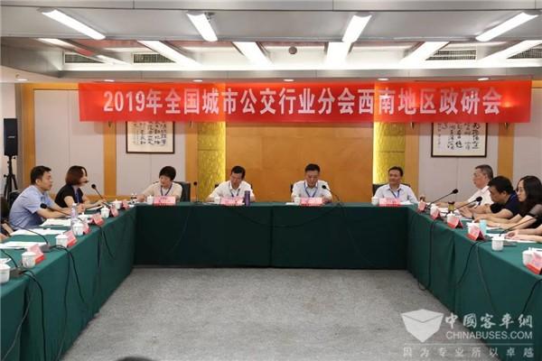 贵州:全国城市公交行业分会西南地区政研会议在贵阳市圆满召开
