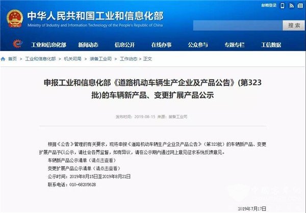 申龙燃料电池客车最多!工信部发布第323批新车公示