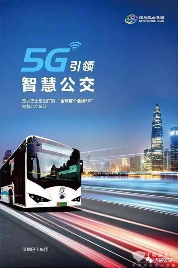 全国首个全线5G智慧公交!公交车上网速达1.5Gbps