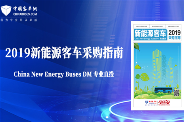 《2019新能源客车采购指南》赠阅专题