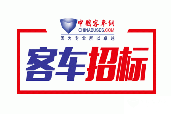 江苏省常州市公共交通集团有限责任公司车辆配套件入围公告
