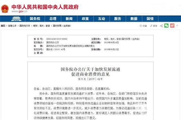 利好!国务院文件:探索逐步放宽或取消汽车限购措施