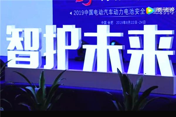 2019中国电动汽车动力电池安全管理技术论坛精彩回眸(下)