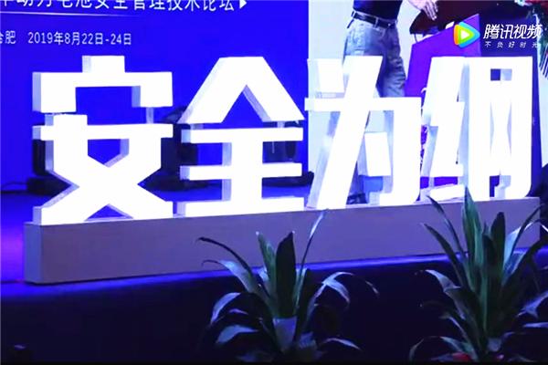 2019中国电动汽车动力电池安全管理技术论坛精彩回眸(上)