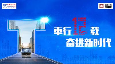 車行十二载 奋进新时代——中车电动十二周年专题