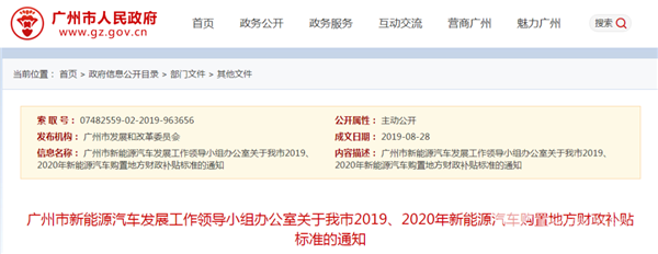 关于广州市发布2019、2020年新能源汽车购置地方财政补贴标准的通知